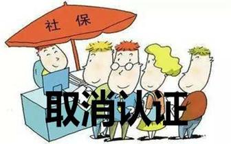 贵州省人社厅:社保待遇资格集中认