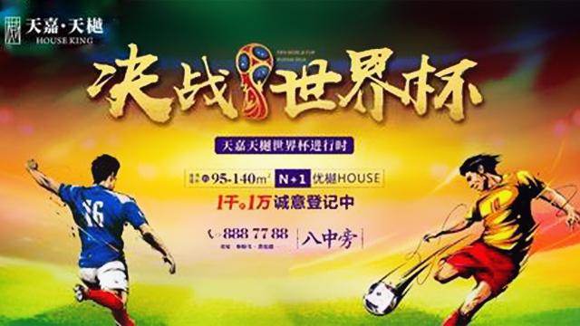天嘉天樾世界杯进行时|决战世界杯