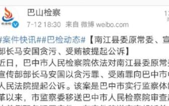 巴中市南江县委原常委、宣传部部长马安国贪污、受贿被提起公诉