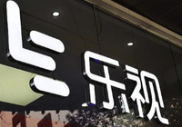 乐视网推区块链产品遭深交所问询:是不是炒作股