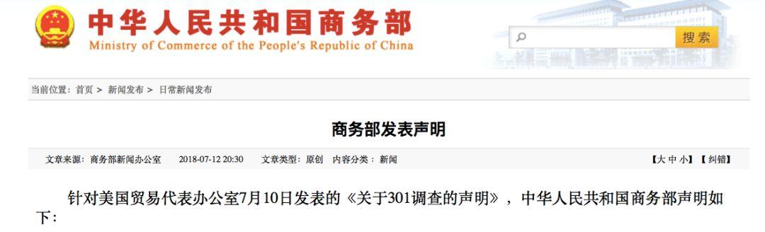 侠客岛:商务部最新声明 逐条驳斥美方对华贸易指控