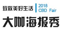 2018年广州建博会