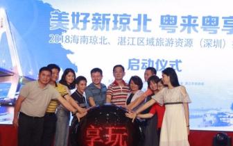2018海南琼北、湛江区域旅游资源系列推介会在深圳举办