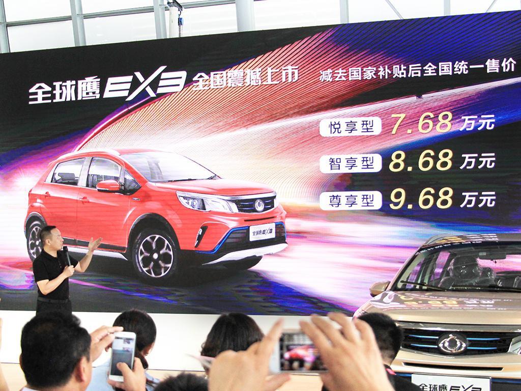 补贴后7.68万起 全球鹰EX3电动SUV续航300km