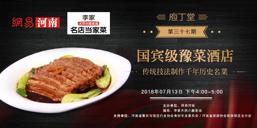 国宾级豫菜酒店 传统技法制千年历史名菜