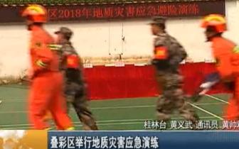 桂林市叠彩区举行地质灾害应急演练