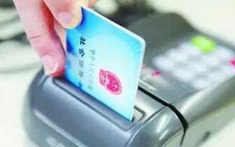 榕有关部门回应人大代表建议 社保卡增设医保密码