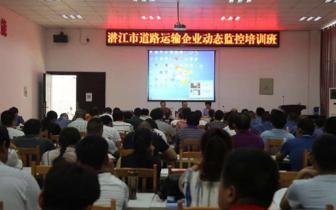 潜江市运管处举办道路运输企业动态监控培训班