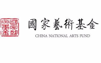点赞!唐山3个项目将获国家艺术基金资助