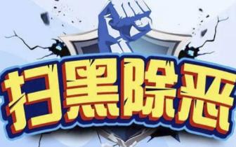 潜江召开扫黑除恶专项斗争领导小组成员联席会议