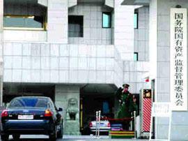 国资委:央企将认真研判 积极应对中美贸易摩擦影响