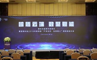腾讯云—蓝鸥正式签约,强强联手打造强大云教育生态