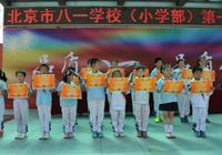 2018年北京海淀重点小学:八一学校小学部(原彩和坊小学)