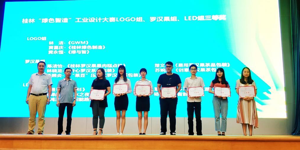 """桂林""""绿色智造""""工业设计大赛颁奖仪式"""