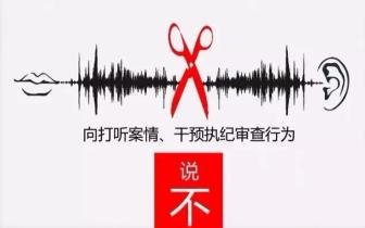 海南琼中出台规定 严防纪检监察干部打听案情