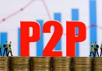 深圳紧急发通知遏制P2P风险:平台退出要遵守三原