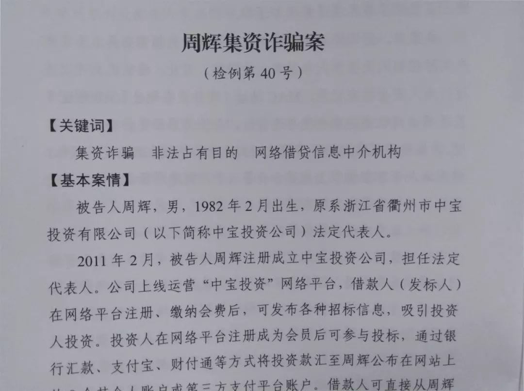 最高检披露周辉集资诈骗案:6600万买20辆豪车