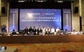 福建省海峡区块链研究院开启区块链应用新探索