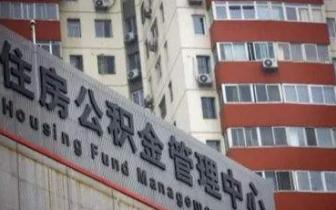 杭州规定:异地购房不得提取公积金