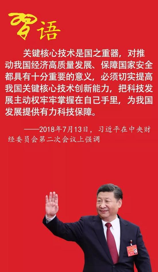 习近平:关键核心技术是国之重器