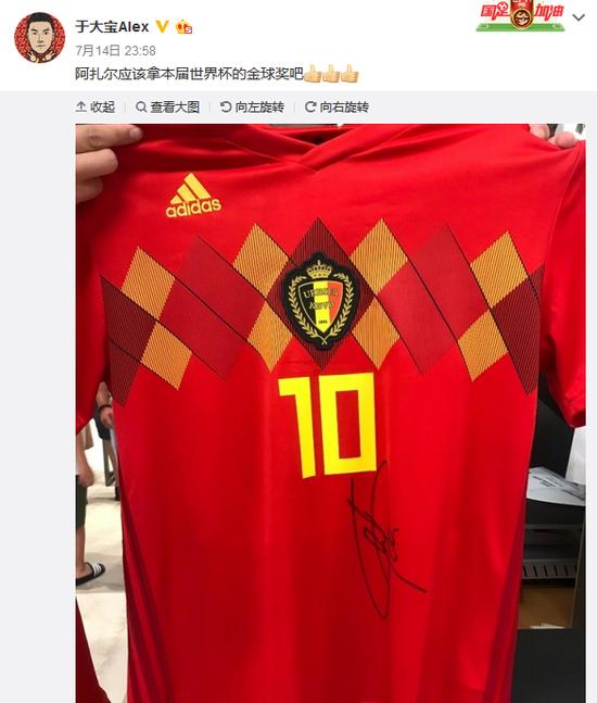 于大宝晒阿扎尔签名照:他应该拿本届世界杯金球奖吧