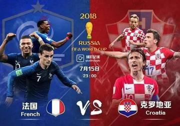法国VS克罗地亚谁将夺冠?这些预测大法我服!