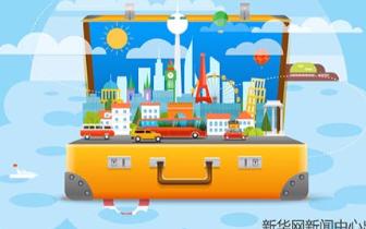 旅游旺季来啦!海外游、自驾游安全贴士要背熟