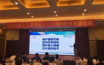河北省第十五届运动会反兴奋剂宣传教育系列