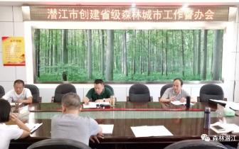 潜江市林业局召开创建省级森林城市工作督办会