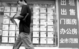 北京通州严打房地产经纪机构扰乱市场秩序行为