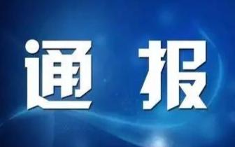 江西履新半年就被查的县级官员 有了新消息
