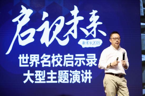 新东方教育科技集团CEO周成刚老师发表主题演讲