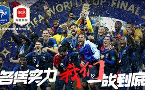 豪门会客厅特别节目重温法国夺冠历程