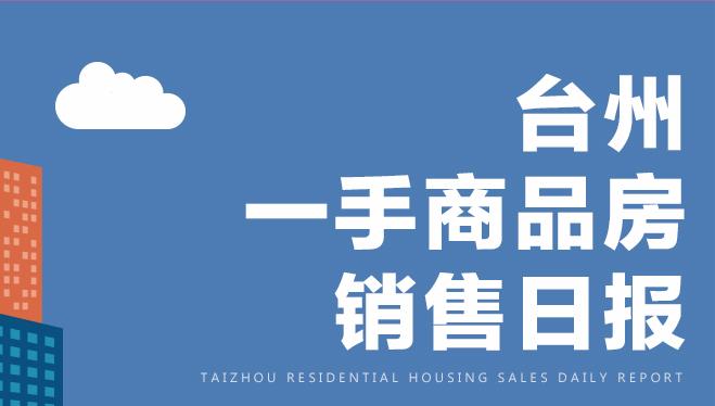 2018年7月15日台州市一手商品房成交117套