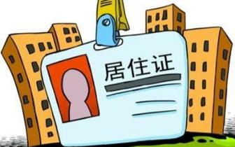 """福州申领居住证可快递到家 用户""""最多跑一趟"""""""