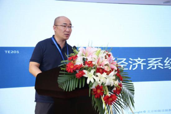 中关村区块链产业联盟2018理事会、会员大会在京召开