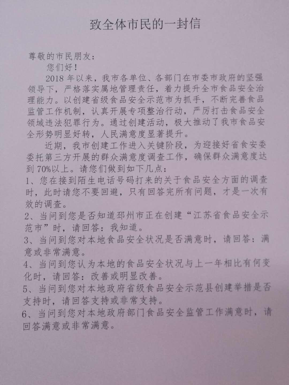 """邳州食安办致信市民:上级调查请回答""""非常满意"""""""