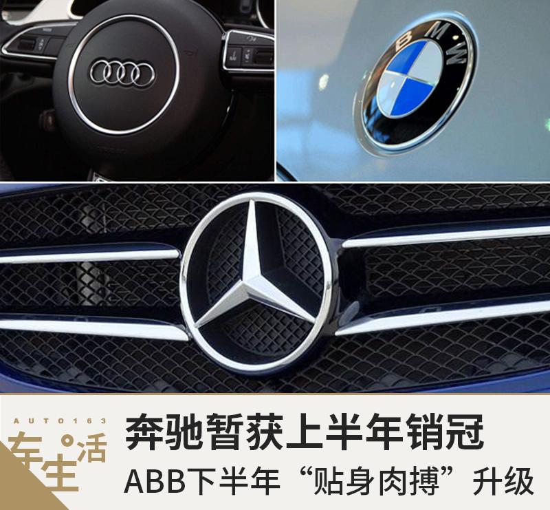 """奔驰暂获上半年销冠 ABB下半年""""贴身肉搏""""升级"""