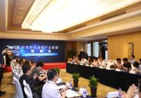 中关村区块链产业联盟2018理事会、会员大会在京