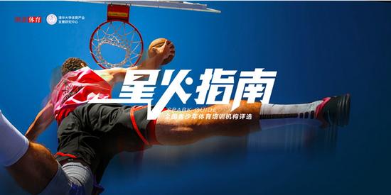 《星火指南》携手中国篮协青委会 2018年评选全面启动