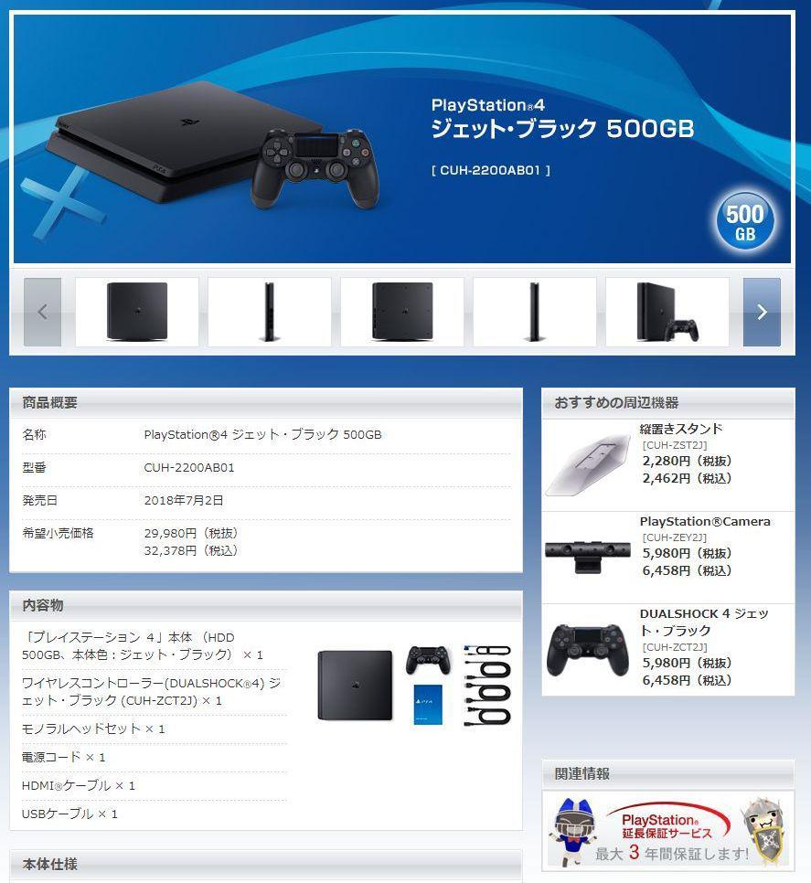 爱玩游戏早报:PS4 Slim推出新机型 FF14将推出4.4版本