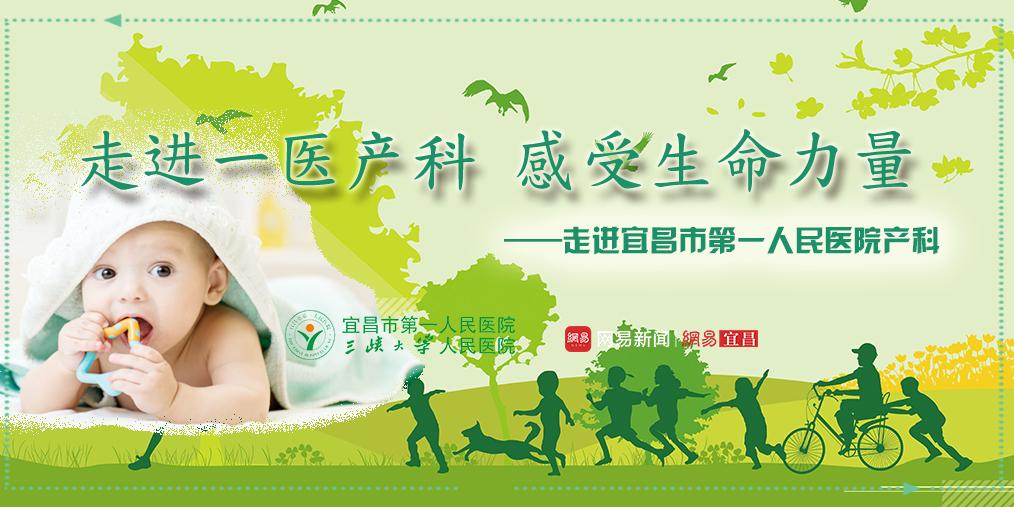 万达分分彩官方网站 软件,好运6合_6合开奖_走势图-小主播走进宜昌市第一人民医院产科