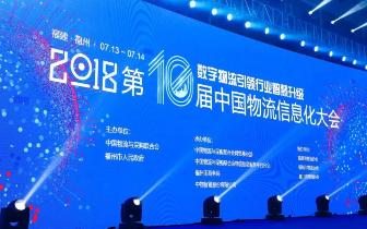 数字物流引领行业智慧升级  2018第十届中国物流信息化