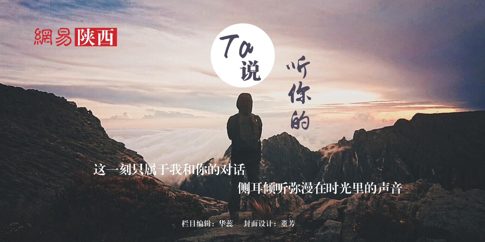 网易陕西《Ta说》栏目  倾听你背后的故事