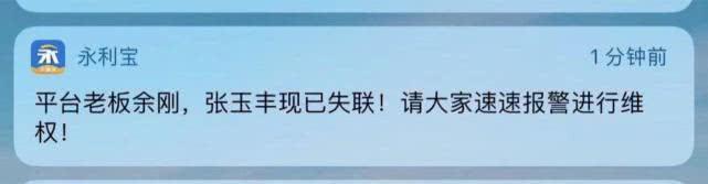 上海永利宝董事长失联!APP弹窗提醒投资人报警维权