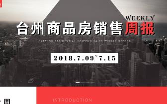 台州楼市周报(7月08日~7月15日):总成交1724套 椒江区位居