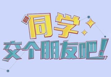 【网易征友启事】姓名:青媒计划夏令营  爱好:你