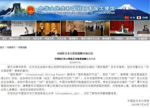 中国公民在日持网购国际驾照被捕 中使馆发提醒