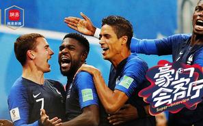 法国F4做客豪门会客厅秀中文:法国必胜!