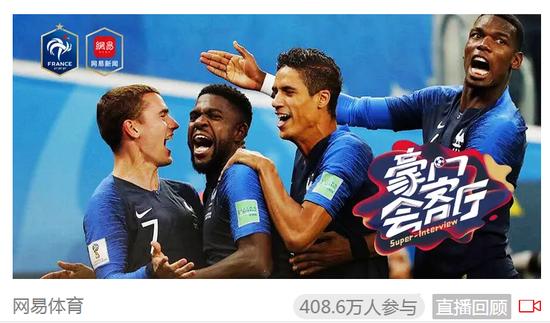 法国队夺冠了!网易传媒用全体员工放假1天作贺礼